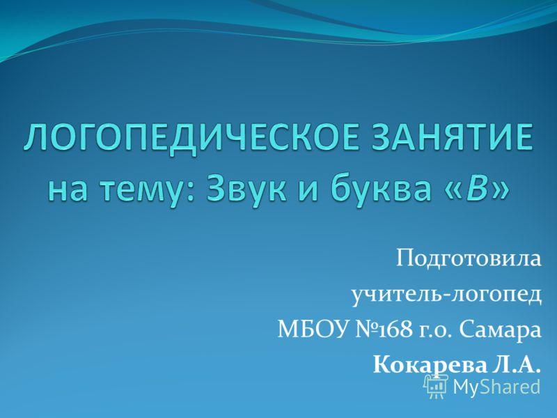 Подготовила учитель-логопед МБОУ 168 г.о. Самара Кокарева Л.А.