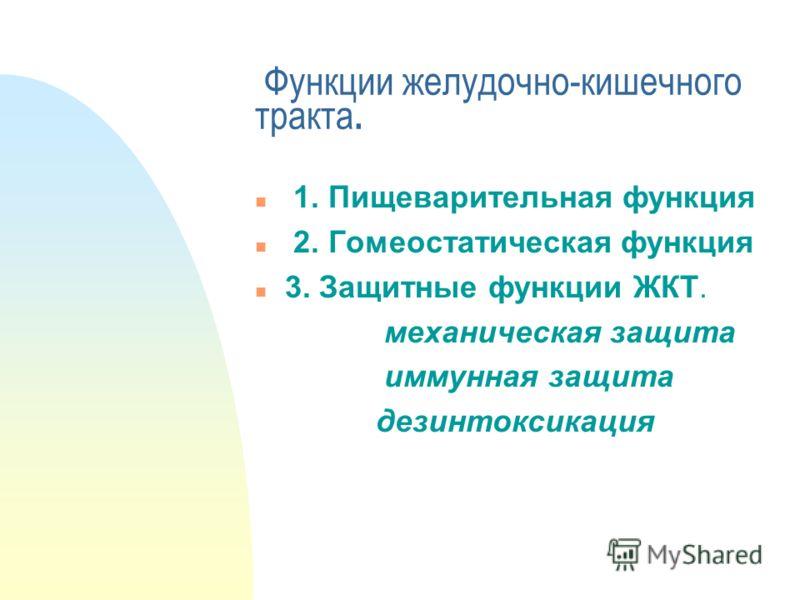 Функции желудочно-кишечного тракта. n 1. Пищеварительная функция n 2. Гомеостатическая функция n 3. Защитные функции ЖКТ. механическая защита иммунная защита дезинтоксикация