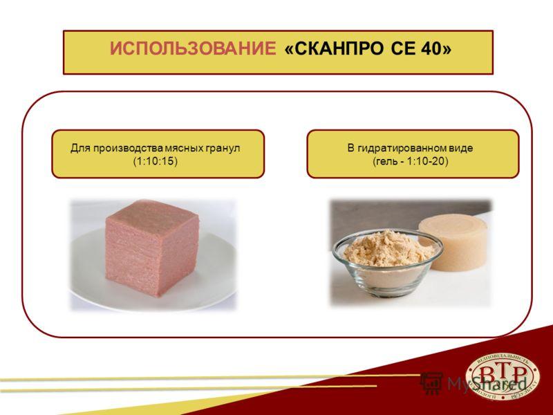 30 ИСПОЛЬЗОВАНИЕ «СКАНПРО СЕ 40» Для производства мясных гранул (1:10:15) В гидратированном виде (гель - 1:10-20)