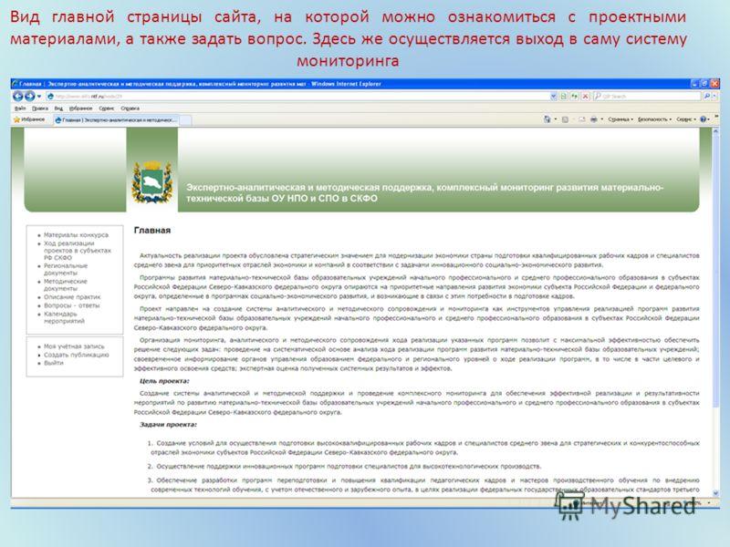 Вид главной страницы сайта, на которой можно ознакомиться с проектными материалами, а также задать вопрос. Здесь же осуществляется выход в саму систему мониторинга