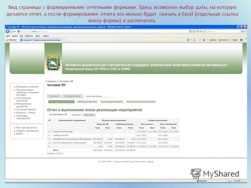 Вид страницы с формируемыми отчетными формами. Здесь возможен выбор даты, на которую делается отчет, а после формирования отчета его можно будет скачать в Excel (отдельная ссылка внизу формы) и распечатать.