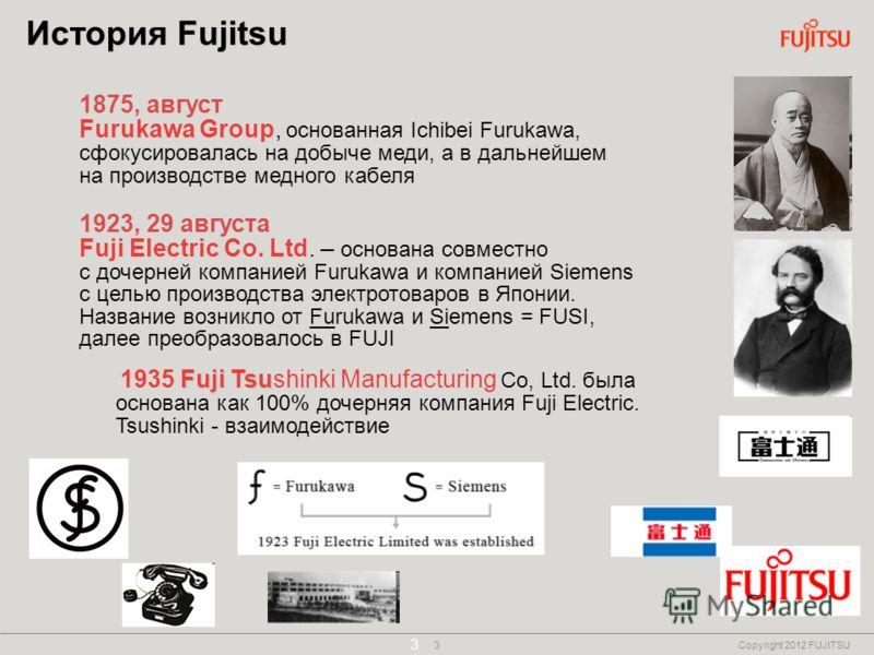 2 Copyright 2012 FUJITSU Корпорация Fujitsu берет свое начало в Японии Дата основания: 1935 г. Штаб-квартира: Токио, Япония Расходы на исследования и разработки: 2,8 млрд. долларов США Штаб-квартира Fujitsu Токио, Япония Чистые продажи в 2011 ф.г.*54