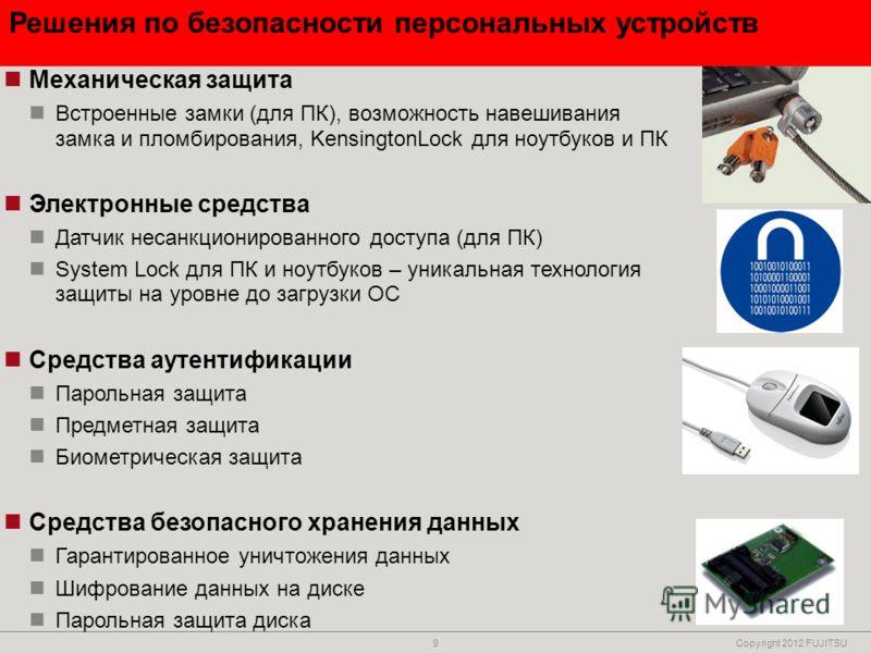 8 Copyright 2012 FUJITSU ETERNUS DX: ведущие показатели производительности Наиболее производительная дисковая система хранения данных среднего уровня во всем мире 97498 операций ввода/вывода в секунду при 100% нагрузке Производительность более чем на