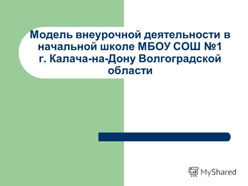 Модель внеурочной деятельности в начальной школе МБОУ СОШ 1 г. Калача-на-Дону Волгоградской области