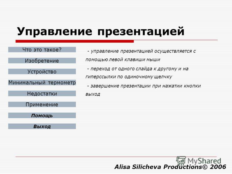 Управление презентацией - управление презентацией осуществляется с помощью левой клавиши мыши - переход от одного слайда к другому и на гиперссылки по одиночному щелчку - завершение презентации при нажатии кнопки выход Alisa Silicheva Productions© 20
