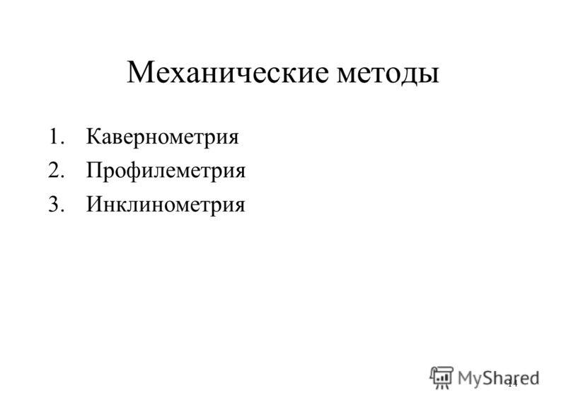 Механические методы 1.Кавернометрия 2.Профилеметрия 3.Инклинометрия 14