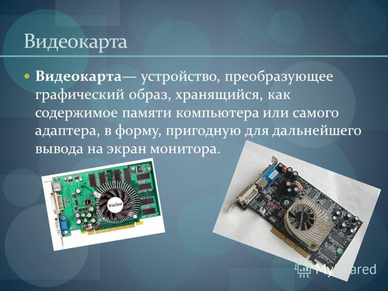 Сетевая карта Сетевая плата, также известная как сетевая карта, сетевой адаптер, периферийное устройство, позволяющее компьютеру взаимодействовать с другими устройствами сети.