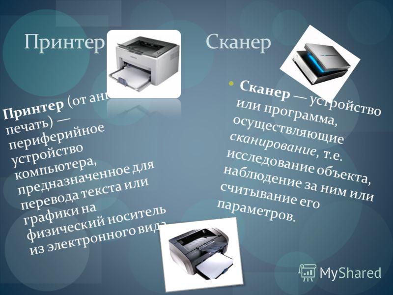 Устройства ввода вывода Устройство ввода-вы́вода компонент типовой архитектуры ЭВМ, предоставляющий компьютеру возможность взаимодействия с внешним миром и, в частности, с пользователями и другими компьютерами.