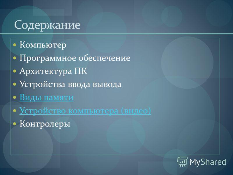 Презентацию выполнила: Ученица 10 класса Ярчихина Светлана КОМПЬЮТЕР И ЕГО УСТРОЙСТВО