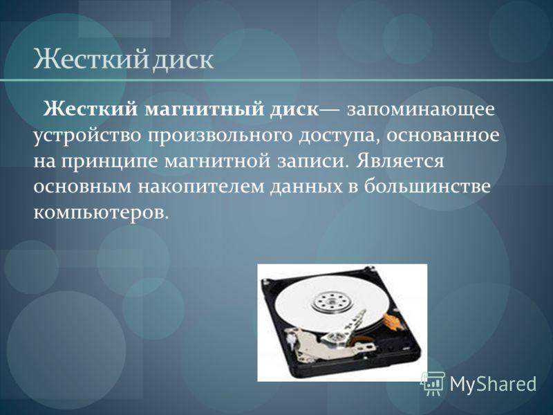 Видеопамять – запоминающее устройство, расположенное на плате управления дисплеем и предназначенное для хранения текстовой и графической информации, отображаемой на экране. Содержимое этой памяти сразу доступно двум устройствам – процессору и дисплею