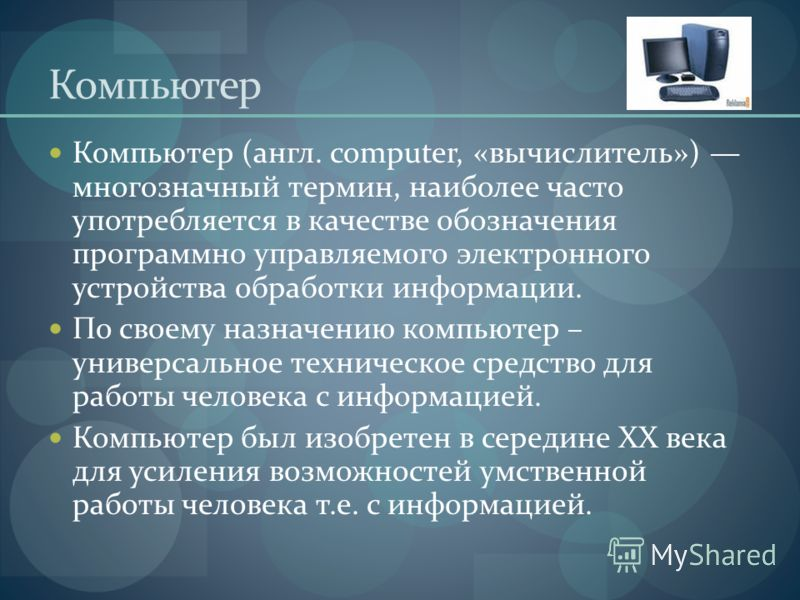 Содержание Компьютер Программное обеспечение Архитектура ПК Устройства ввода вывода Виды памяти Устройство компьютера (видео) Контролеры