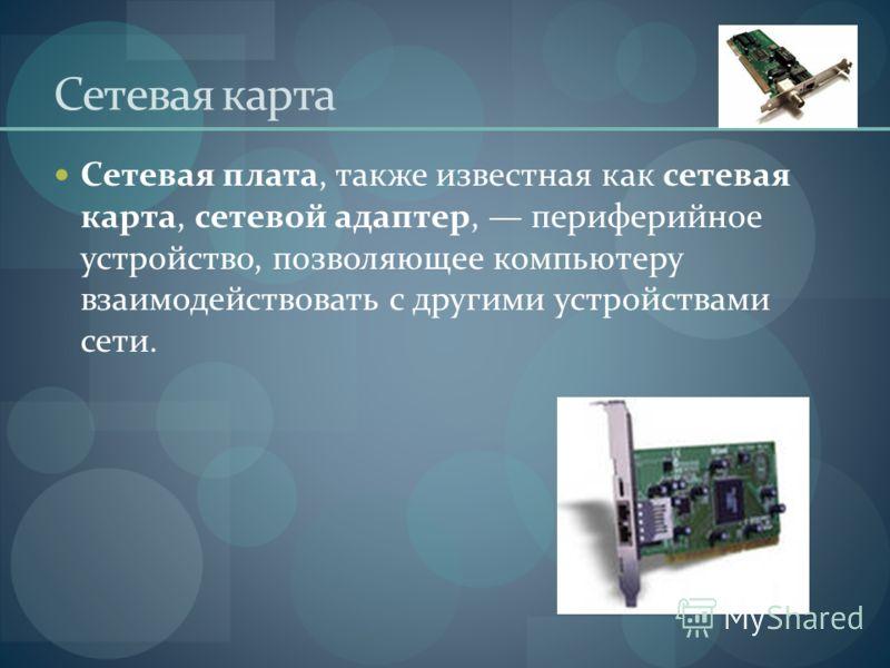 Процессор Процессор это «мозг» компьютера. Процессором называется устройство, способное обрабатывать программный код и определяющее основные функции компьютера по обработке информации. Чаще всего процессор представлен в виде чипа, расположенного на м