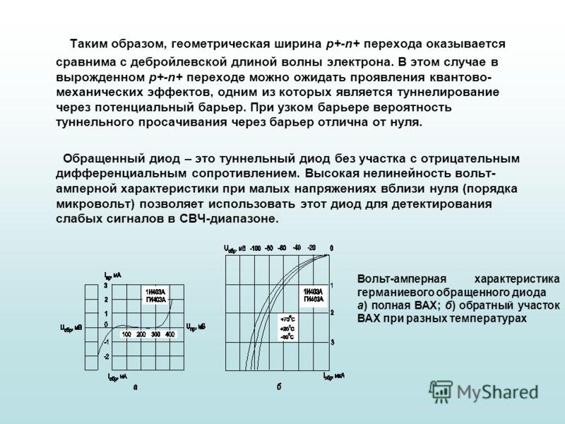 Таким образом, геометрическая ширина p+ n+ перехода оказывается сравнима с дебройлевской длиной волны электрона. В этом случае в вырожденном p+ n+ переходе можно ожидать проявления квантово- механических эффектов, одним из которых является туннелиров