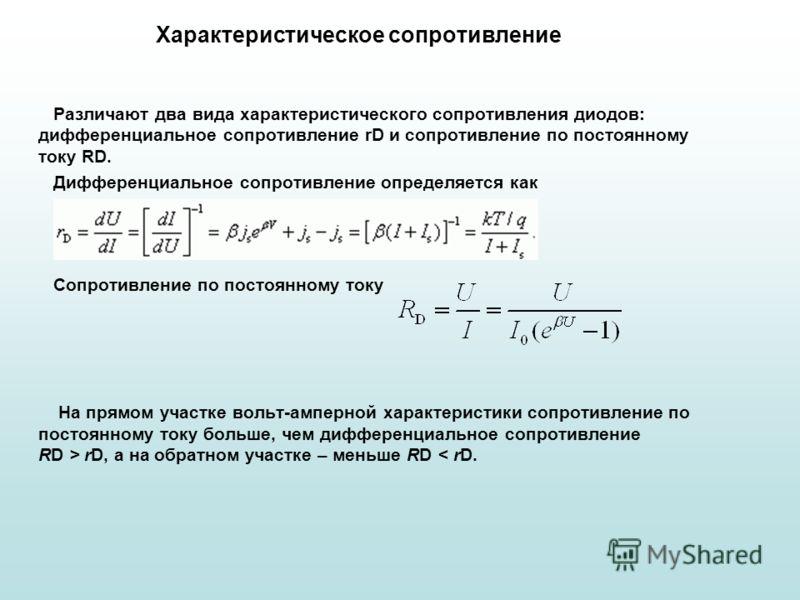 Характеристическое сопротивление Различают два вида характеристического сопротивления диодов: дифференциальное сопротивление rD и сопротивление по постоянному току RD. Дифференциальное сопротивление определяется как Сопротивление по постоянному току