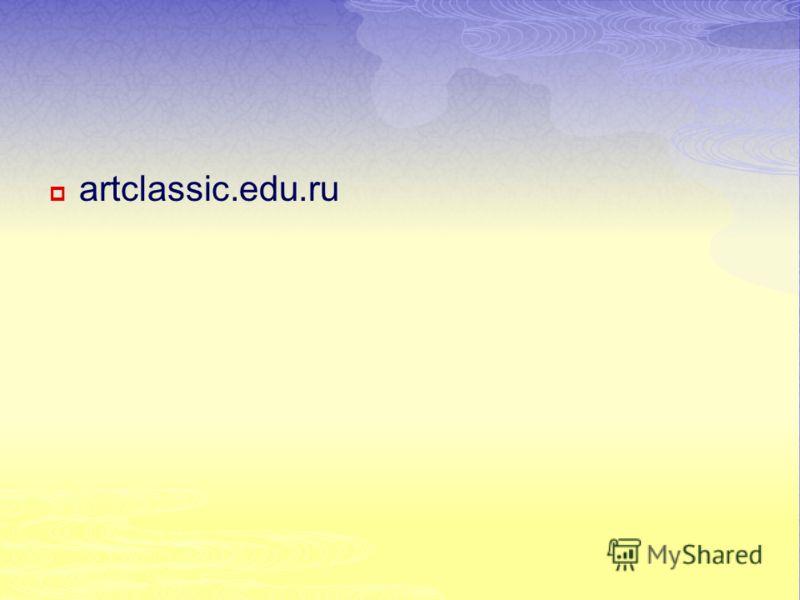 artclassic.edu.ru
