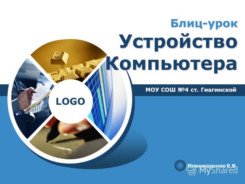 LOGO Блиц-урок Устройство Компьютера МОУ СОШ 4 ст. Гиагинской Пономаренко Е.В.