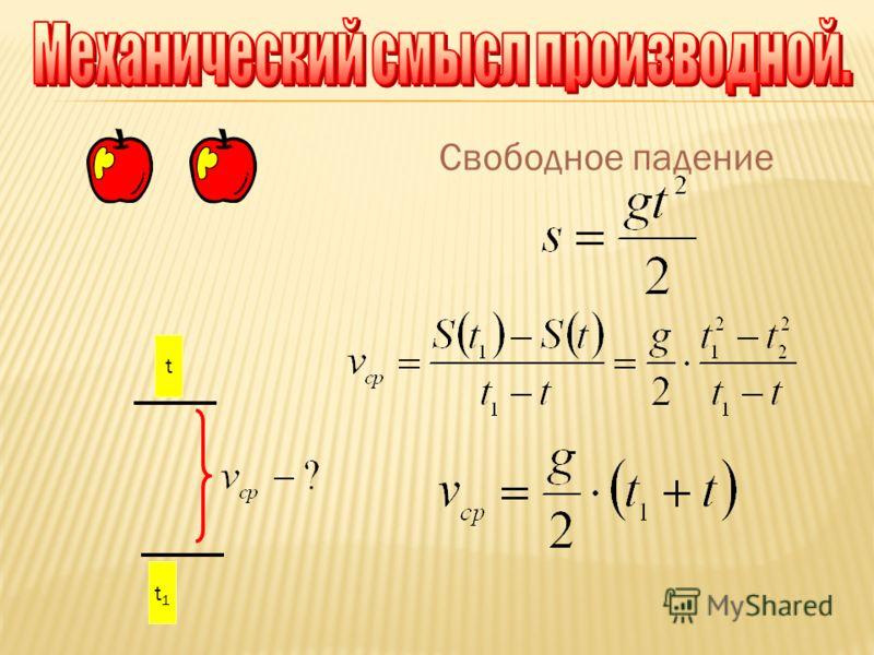 «Когда величина является максимальной или минимальной, в этот момент она не течет ни вперед, ни назад.»