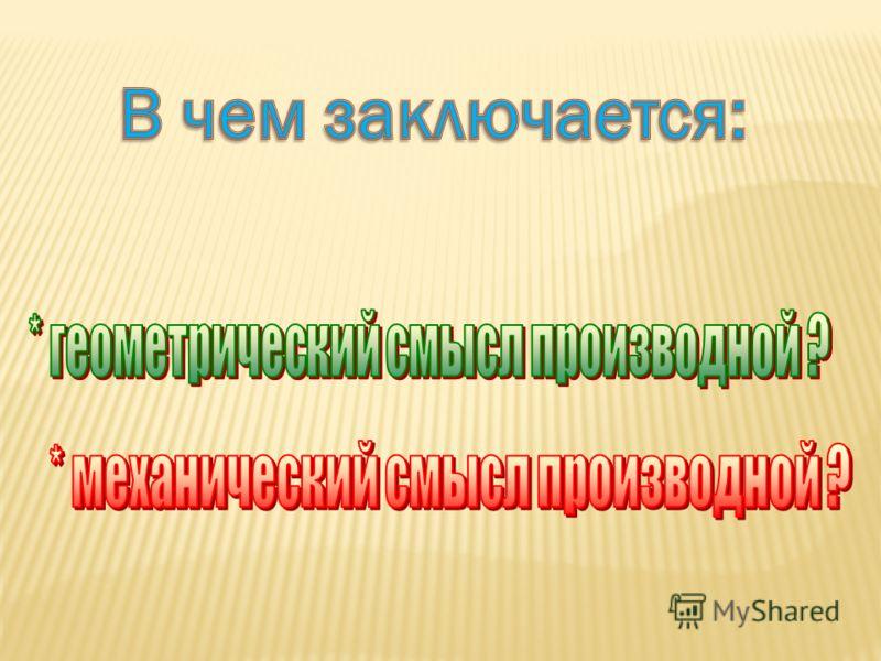Вычислить f (x) Вычислить f (x) Найти f(х) Найти f(х) Вычислить f(x 0 ) Вычислить f(x 0 ) Записать в общем виде уравнение Записать в общем виде уравнение касательной y = f (x 0 ) + f (x 0 )(x - x 0 ) и в него подставить заданное значение x 0 и вычисл