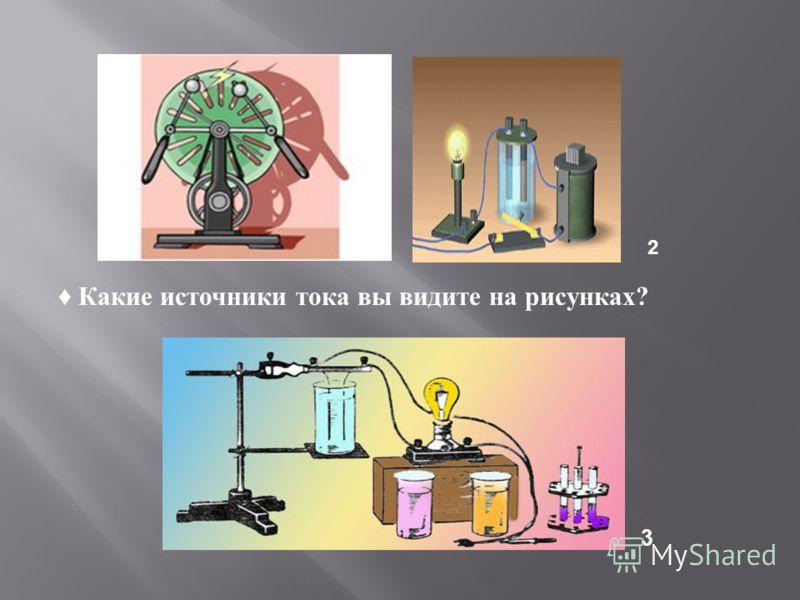 3 21 Какие источники тока вы видите на рисунках?