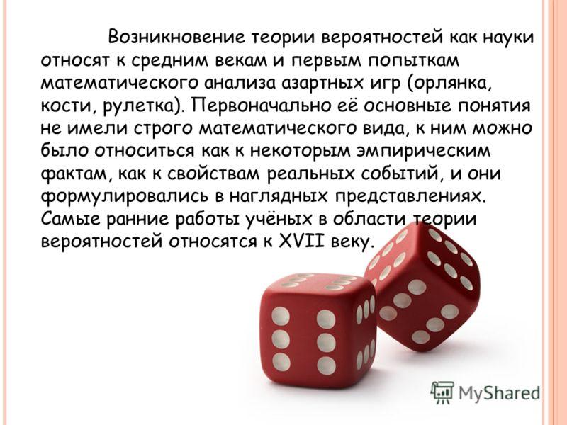 Азартные игры.теория игр игровые автоматы с 9 линиями