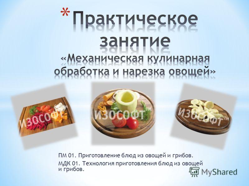 ПМ 01. Приготовление блюд из овощей и грибов. МДК 01. Технология приготовления блюд из овощей и грибов.