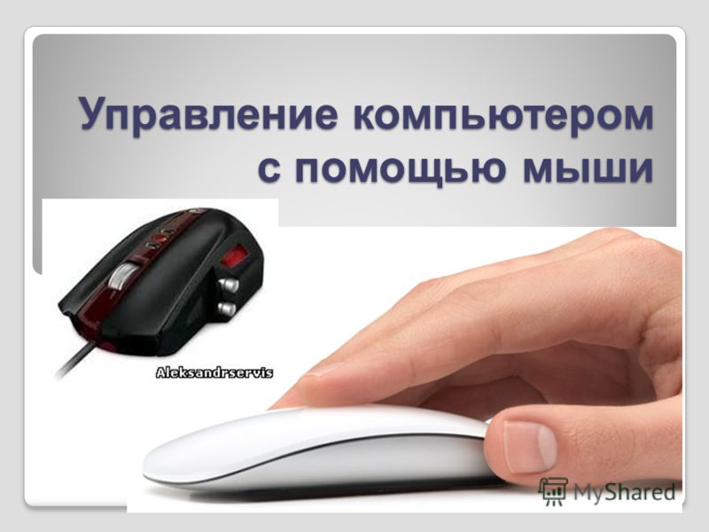 Управление компьютером с помощью мыши