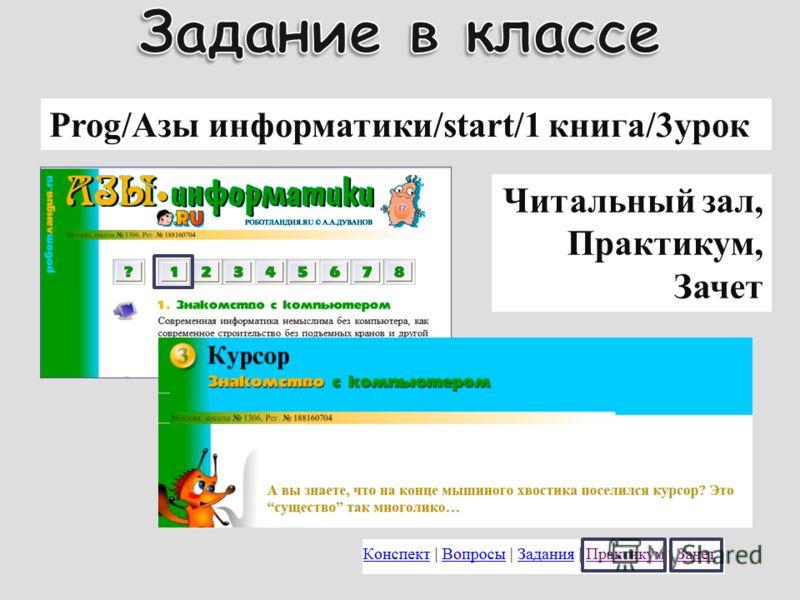 Prog/Азы информатики/start/1 книга/3урок Читальный зал, Практикум, Зачет