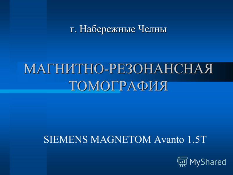 г. Набережные Челны МАГНИТНО-РЕЗОНАНСНАЯ ТОМОГРАФИЯ SIEMENS MAGNETOM Avanto 1.5T