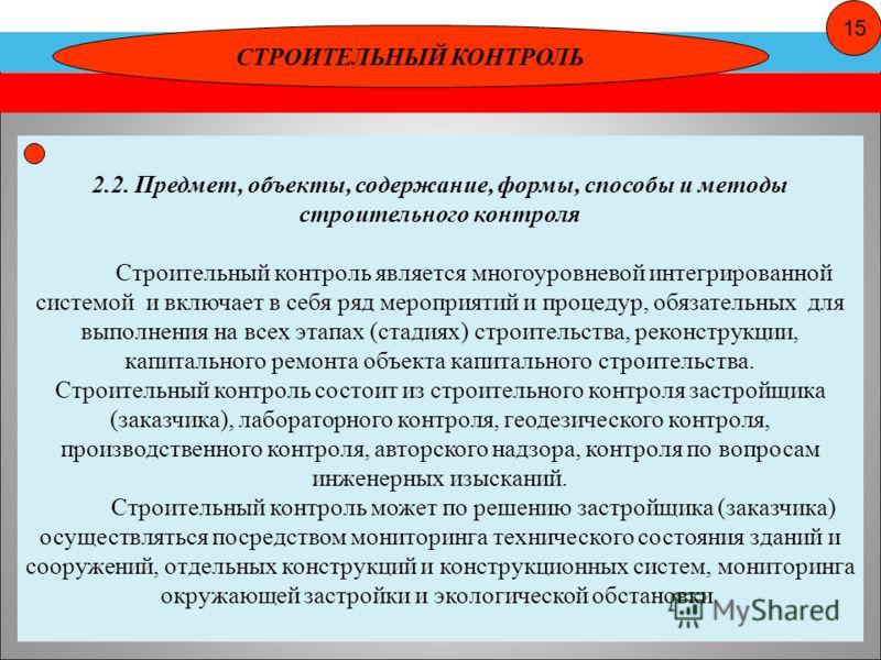 2.2. Предмет, объекты, содержание, формы, способы и методы строительного контроля Строительный контроль является многоуровневой интегрированной системой и включает в себя ряд мероприятий и процедур, обязательных для выполнения на всех этапах (стадиях