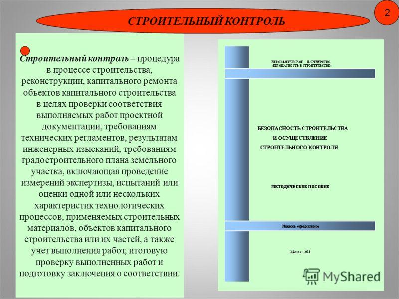 Строительный контроль – процедура в процессе строительства, реконструкции, капитального ремонта объектов капитального строительства в целях проверки соответствия выполняемых работ проектной документации, требованиям технических регламентов, результат