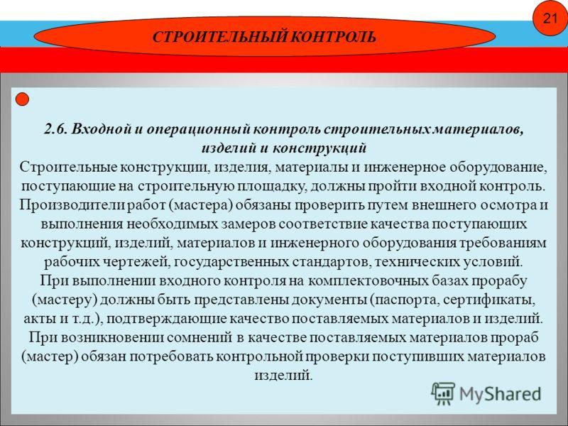 """""""СТРОИТЕЛЬНЫЙ КОНТРОЛЬ"""