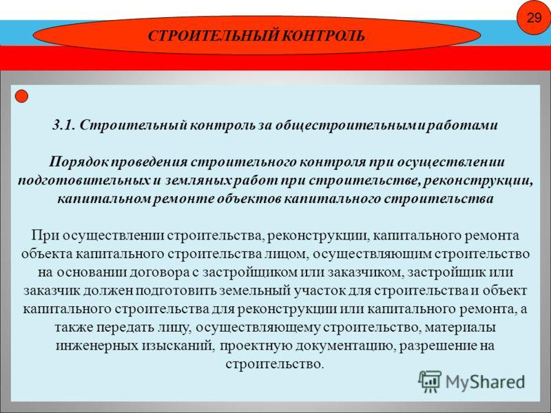 образец приказа о строительном контроле - фото 10
