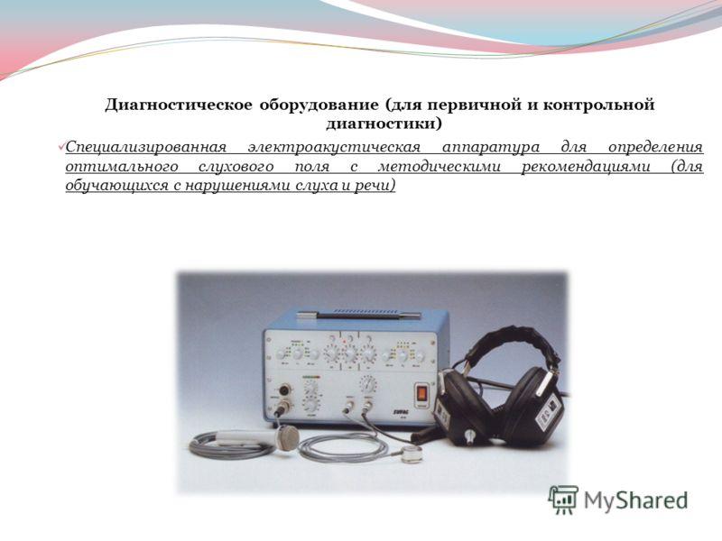 Диагностическое оборудование (для первичной и контрольной диагностики) Специализированная электроакустическая аппаратура для определения оптимального слухового поля с методическими рекомендациями (для обучающихся с нарушениями слуха и речи)