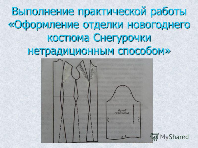 Выполнение практической работы «Оформление отделки новогоднего костюма Снегурочки нетрадиционным способом»
