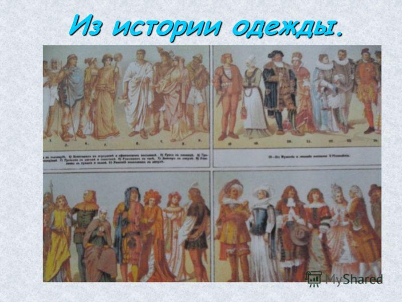 Из истории одежды. Из истории одежды.