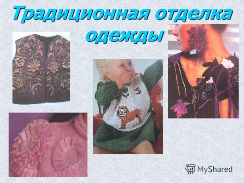 Традиционная отделка одежды