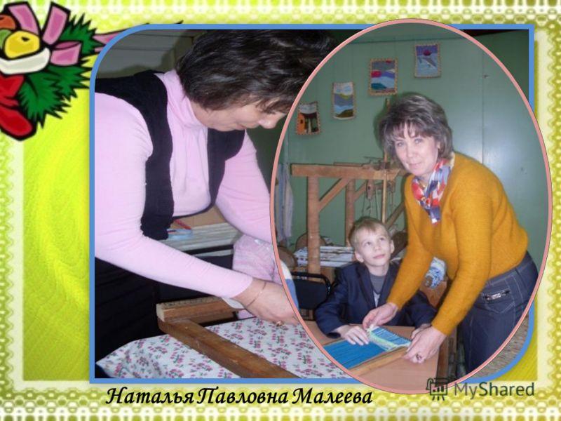 Наталья Павловна Малеева