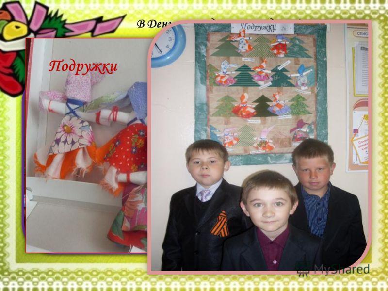 В День школы дети из студии «Лоскутная мозаика» были лучшими в конкурсе «Очень умелые ручки». Подружки