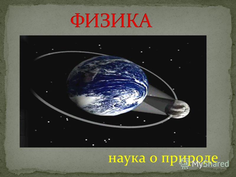 наука о природе