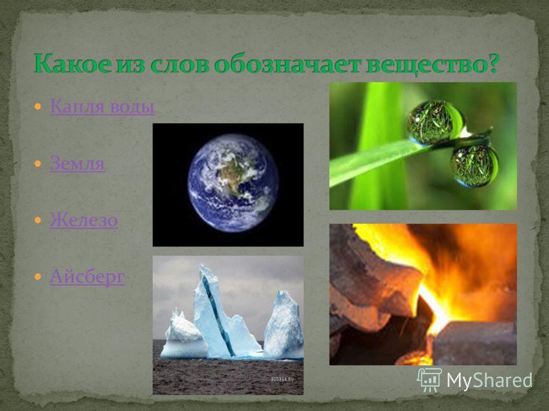 Капля воды Земля Железо Айсберг