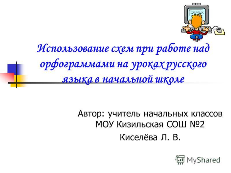 Опорные схемы по русскому языку в нач классах