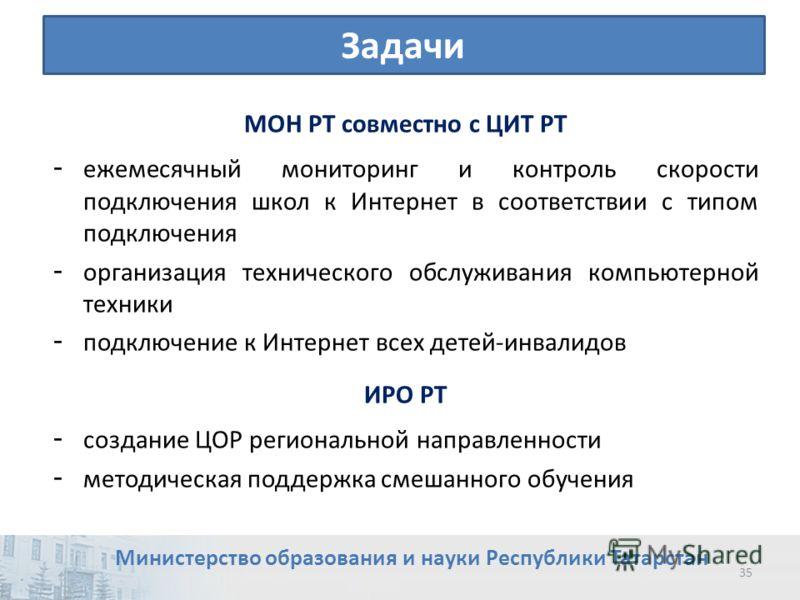 Задачи 35 Министерство образования и науки Республики Татарстан МОН РТ совместно с ЦИТ РТ - ежемесячный мониторинг и контроль скорости подключения школ к Интернет в соответствии с типом подключения - организация технического обслуживания компьютерной