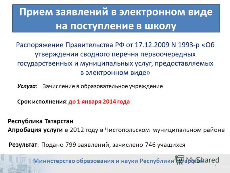 Прием заявлений в электронном виде на поступление в школу Республика Татарстан Апробация услуги в 2012 году в Чистопольском муниципальном районе Результат: Подано 799 заявлений, зачислено 746 учащихся Услуга: Зачисление в образовательное учреждение С