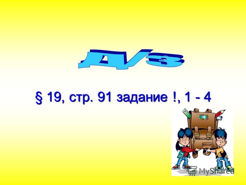 § 19, стр. 91 задание !, 1 - 4