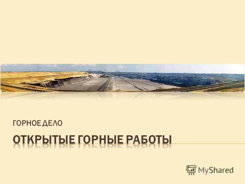ГОРНОЕ ДЕЛО