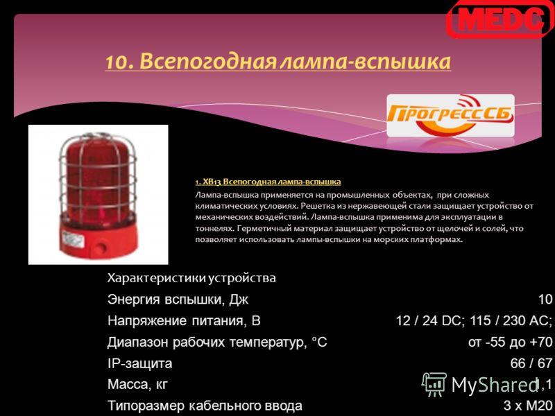 10. Всепогодная лампа-вспышка 1. XB13 Всепогодная лампа-вспышка Лампа-вспышка применяется на промышленных объектах, при сложных климатических условиях. Решетка из нержавеющей стали защищает устройство от механических воздействий. Лампа-вспышка примен