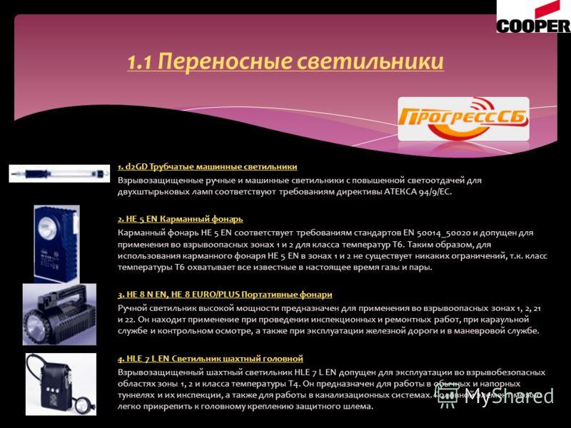 1.1 Переносные светильники 1. d2GD Трубчатые машинные светильники Взрывозащищенные ручные и машинные светильники с повышенной светоотдачей для двухштырьковых ламп соответствуют требованиям директивы АТЕКСА 94/9/ЕС. 2. HE 5 EN Карманный фонарь Карманн
