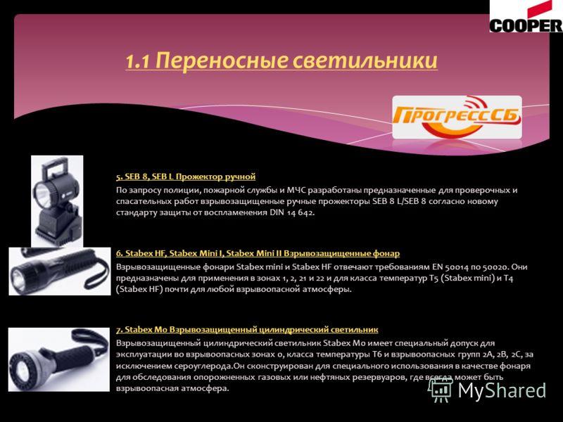 1.1 Переносные светильники 5. SEB 8, SEB L Прожектор ручной По запросу полиции, пожарной службы и МЧС разработаны предназначенные для проверочных и спасательных работ взрывозащищенные ручные прожекторы SEB 8 L/SEB 8 согласно новому стандарту защиты о