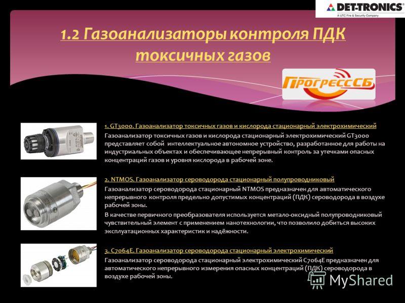 1.2 Газоанализаторы контроля ПДК токсичных газов 1. GT3000. Газоанализатор токсичных газов и кислорода стационарный электрохимический Газоанализатор токсичных газов и кислорода стационарный электрохимический GT3000 представляет собой интеллектуальное