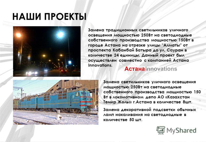 НАШИ ПРОЕКТЫ Замена традиционных светильников уличного освещения мощностью 250Вт на светодиодные собственного производства мощностью 150Вт в городе Астана на отрезке улицы